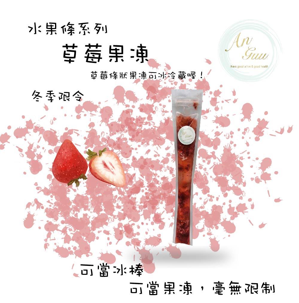 草莓條狀-1000px